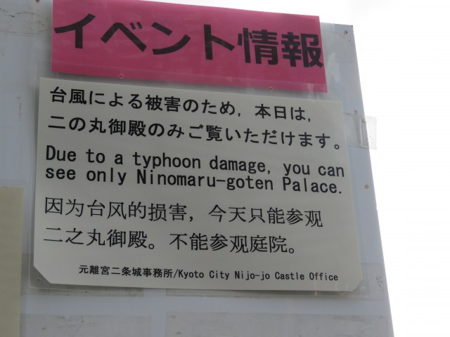 Kyoto: Nijo Castle Typhoon